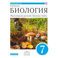 Биология. Многообразие растений. Бактерии. Грибы. 7 класс. Учебник