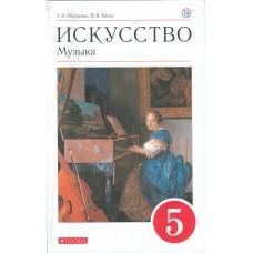 Искусство. Музыка. 8 класс. Учебник