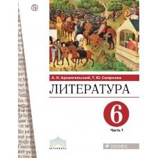 Литература. 6 класс. Учебник. В 2-х частях. Часть 1