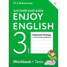 Английский язык. Enjoy English. Английский с удовольствием. 3 класс. Рабочая тетрадь. ФГОС