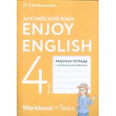 Английский язык. Enjoy English. Английский с удовольствием. 4 класс. Рабочая тетрадь
