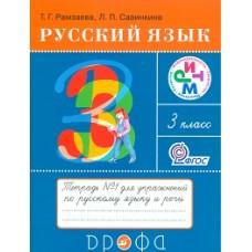 Рамзаева. Русский язык 3 кл. Тетрадь для упражнений. №1. РИТМ. (ФГОС)