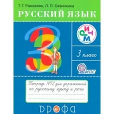 Рамзаева. Русский язык 3 кл. Тетрадь для упражнений. №2. РИТМ. (ФГОС)