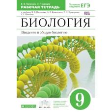 Биология. 9 класс. Рабочая тетрадь с тестовыми заданиями ЕГЭ. Введение в общую биологию