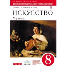 Науменко Т.И., Алеев В.В. Искусство. 8 класс. Музыка. Дневник музыкальных размышлений