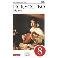 Музыка. 8 класс. Учебник + CD. Искусство. ВЕРТИКАЛЬ