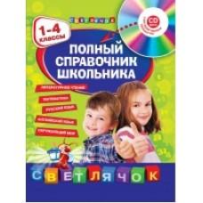 Полный справочник школьника. 1-4 классы +CD