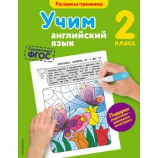Учим английский язык. 2 класс. Раскраска-тренажер