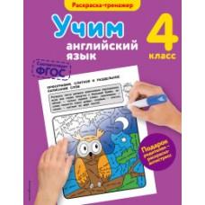 Учим английский язык. 4 класс. Раскраска-тренажер