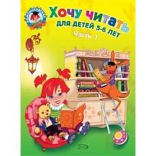 Хочу читать. Для детей 5-6 лет. В 2-х частях. Часть 1