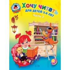 Хочу читать. Для детей 5-6 лет. В 2-х частях. Часть 2