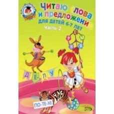 Читаю слова и предложения. Для детей 6-7 лет. В 2-х частях. Часть 2