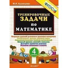 Математика. 4 класс. Тренировочные задачи. ФГОС