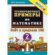 Математика. 2 класс. Тренировочные примеры. Счет в пределах 100. ФГОС