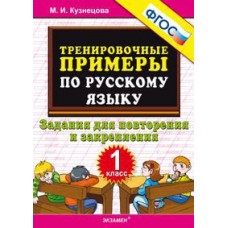 Русский язык. 1 класс. Тренировочные примеры. Повторение и закрепление. ФГОС