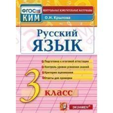 Контрольно-измерительные материалы. Русский язык. 3 класс. ФГОС