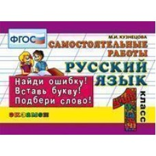 Русский язык. 1 класс. Контроль знаний. Самостоятельные работы. ФГОС