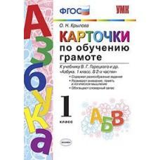 Карточки по обучению грамоте. 1 класс. ФГОС