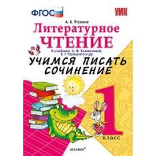 Литературное чтение. 1 класс. Учимся писать сочинение. К учебнику Климановой Л.Ф. ФГОС