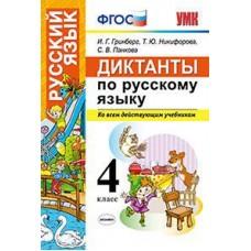 Русский язык. 4 класс. Диктанты. ФГОС