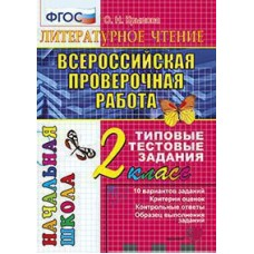 ВПР. Литературное чтение. 2 класс. Типовые тестовые задания. 10 вариантов. ФГОС