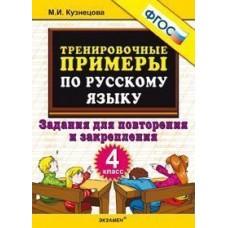 5000 примеров по  русскому языку. 4 класс. Повторение и закрепление. Тренировочные примеры
