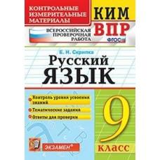 ВПР. Русский язык. 9 класс. Контрольно-измерительные материалы