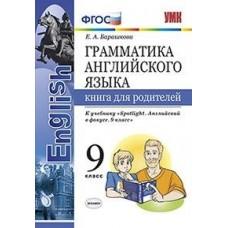 Английский язык. Английский в фокусе. Spotlight. 9 класс. Грамматика английского языка. Книга для родителей
