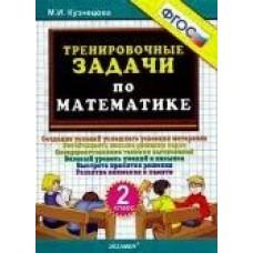 Математика. 2 класс. Тренировочные задачи. ФГОС