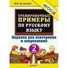 5000 примеров по  русскому языку. 2 класс. Повторение и закрепление. Тренировочные примеры