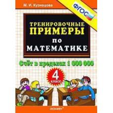 5000 примеров по математике. 4 класс . Счет в пределах 1000000. Тренировочные примеры