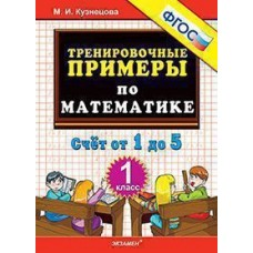 5000 примеров по математике. 1 класс . Счет от 1 до 5. Тренировочные примеры