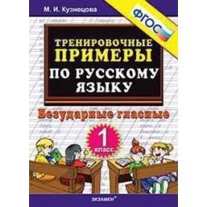 5000 примеров по русскому языку. 1 класс. Безударные гласные. Тренировочные примеры
