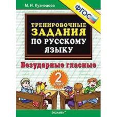 5000 примеров по русскому языку. 2 класс. Безударные гласные. Тренировочные примеры