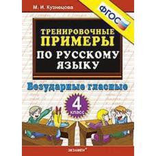 5000 примеров по русскому языку. 4 класс . Безударные гласные. Тренировочные примеры