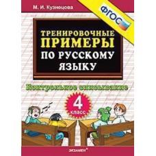 5000 примеров по русскому языку. 4 класс . Контрольное списывание. Тренировочные примеры