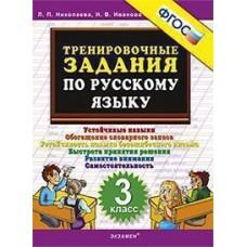 Русский язык. 3 класс. Тренировочные задания
