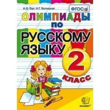 Русский язык. 2 класс. Олимпиады. ФГОС