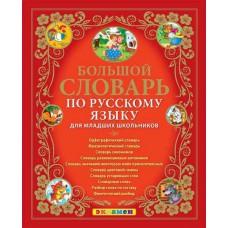 Большой словарь по русскому языку для младших школьников.ФГОС
