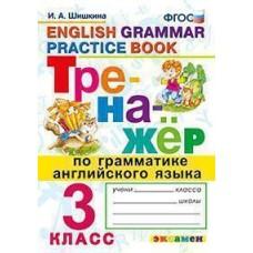Английский язык. 3 класс. Тренажёр. Грамматика. ФГОС