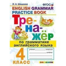 Английский язык. 4 класс. Тренажёр. Грамматика. ФГОС