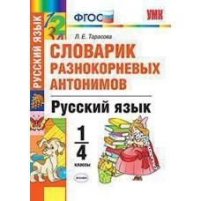 Русский язык. 1-4 классы. Словарик. Разнокорневые антонимы. ФГОС
