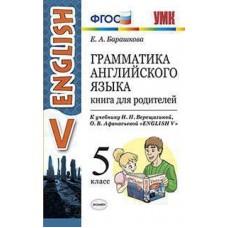 Английский язык. 5 класс. Книга для родителей. Грамматика. ФГОС