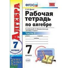 Алгебра. 7 класс. Рабочая тетрадь. В двух частях. Часть 2. ФГОС