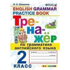 Тренажёр по грамматике английского языка. 2 класс. ФГОС