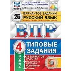 ВПР Русский язык. 4 класс. Типовые задания. 25 вариантов. ФИОКО. СТАТГРАД