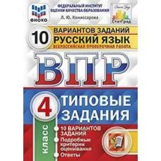 ВПР Русский язык. 4 класс. Типовые задания. 10 вариантов. ФИОКО. СТАТГРАД