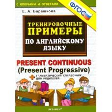 5000 примеров по английскому языку: PRESENT CONTINUOUS. ФГОС