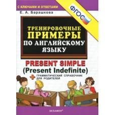 5000 примеров по английскому языку: PRESENT SIMPLE. Тренировочные примеры. ФГОС