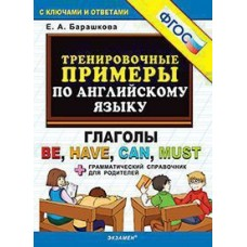 5000 примеров по английскому языку: глаголы BE,HAVE,CAN,MUST. ФГОС